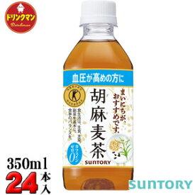 サントリー胡麻麦茶 PET350ml×24本〔特定保健用食品〕(自動販売機対応) 【梱包B】