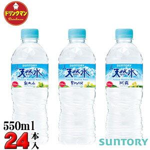 サントリー 天然水 550ml×24本(南アルプス・奥大山・阿蘇)【梱包A】