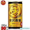 サントリー ボス 贅沢微糖 缶 185g×30本〔23%OFF〕 【梱包D】