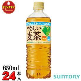 サントリーGREEN DA・KA・RA やさしい麦茶650ml×24本 【梱包A】