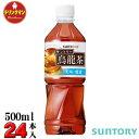 サントリー ウーロン茶 PET 500ml×24本〔23%OFF〕(自動販売機対応)