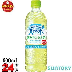 サントリー 天然水 澄みわたるお茶 PET 600ml×24本 【梱包A】
