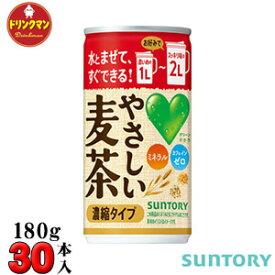 サントリーGREEN DA・KA・RA やさしい麦茶濃縮タイプ 180g×30本 【梱包D】
