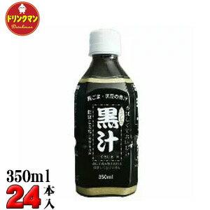 【ポイント2倍】神戸ミツレの黒汁 PET350ml×24本 【梱包B】