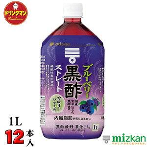 (送料込み)ミツカン ブルーベリー黒酢 ストレート 1L×12本【梱包A】