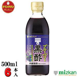ミツカン ブルーベリー黒酢 500ml×6本【梱包A】