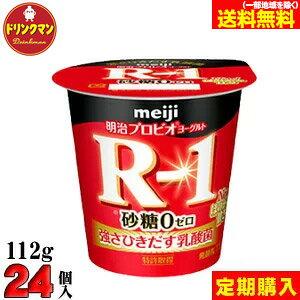 【定期購入】 クール便 明治 ヨーグルト R-1(食べるタイプ)砂糖0(ゼロ) ★112g×24個★