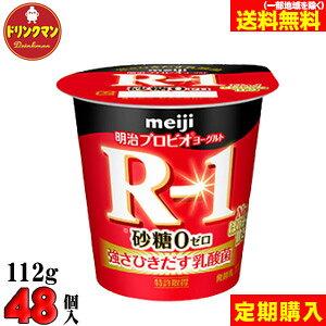 【定期購入】 クール便 明治 ヨーグルト R-1(食べるタイプ)砂糖0(ゼロ) ■112g×48個■
