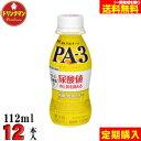 【定期購入】 クール便 明治 プロビオ ヨーグルト PA-3 ドリンクタイプ 112ml×12本 プリン体と戦う乳酸菌 PA3
