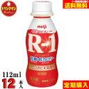 【定期購入】 クール便 明治 ヨーグルト R-1 ドリンクタイプ◎低糖・低カロリー◎ 112ml×12本