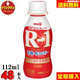 【定期購入】 クール便 明治 ヨーグルト R-1 ドリンクタイプ◎低糖・低カロリー◎ ■112ml×48本■