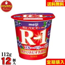 【定期購入】 クール便☆ 明治ヨーグルトR-1 ブルーベリー脂肪0 112g×12個