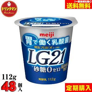 【定期購入】 クール便☆ 明治 プロビオ ヨーグルトLG21 ソフトタイプ 砂糖0(ゼロ) ■112ml×48個■