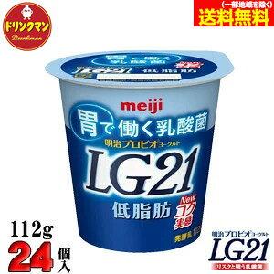 【定期購入】 クール便☆ 明治 プロビオ ヨーグルトLG21 低脂肪 (食べるタイプ)★112g×24個★