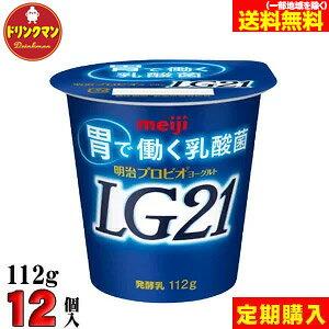 【定期購入】 クール便☆ 明治プロビオヨーグルトLG21(食べるタイプ) 112g×12個