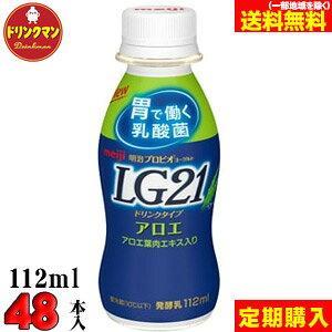【定期購入】 クール便 明治 プロビオ ヨーグルト LG21 ドリンク タイプ アロエ 112ml×48本