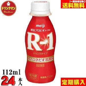【定期購入】クール便 明治 ヨーグルト R-1 ドリンクタイプ★【112ml×24本】★