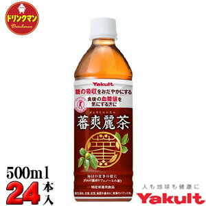 ヤクルト 蕃爽麗茶(バンソウレイチャ)PET 500ml×24本〔特定保健用食品〕(16%OFF) 【梱包A】