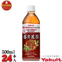 ヤクルト蕃爽麗茶(バンソウレイチャ)PET500ml×24本〔特定保健用食品〕(16%OFF)