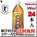 ヤクルト 蕃爽麗茶 香ばし風味(バンソウレイチャ)PET 500ml×24本〔特定保健用食品〕(16%OFF)