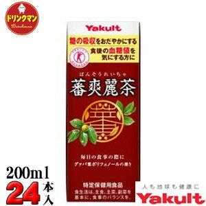 ヤクルト 蕃爽麗茶(バンソウレイチャ)紙パック 200ml×24本〔特定保健用食品〕 【梱包F】
