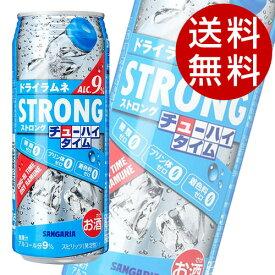 サンガリア ストロングチューハイタイムゼロ ドライラムネ 490ml×48缶【送料無料】