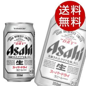 アサヒ スーパードライ 350ml×48缶【送料無料】※北海道・沖縄・離島を除く