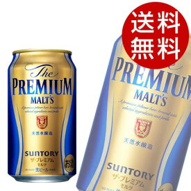 サントリー プレミアムモルツ 350ml×48缶【送料無料】※北海道・沖縄・離島を除く