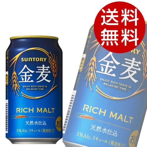 サントリー 金麦 350ml×48缶