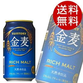 サントリー 金麦 350ml×48缶【送料無料】※北海道・沖縄・離島を除く