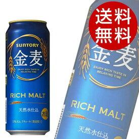 サントリー 金麦 500ml×24缶【送料無料】※北海道・沖縄・離島を除く