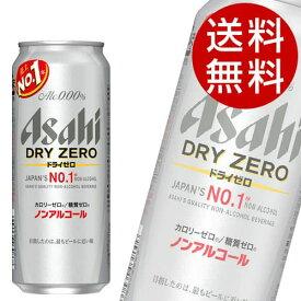 アサヒ ドライゼロ 500ml×24缶 【送料無料】