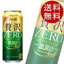 アサヒ クリアアサヒ 贅沢ゼロ 500ml×24缶【送料無料】※北海道・沖縄・離島を除く