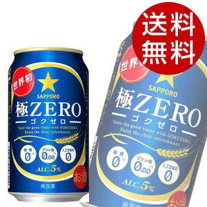 サッポロ 極ZERO 350ml×48缶【送料無料】