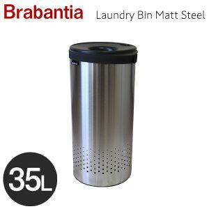 Brabantia ブラバンシア ランドリービン マットスチール Laundry Bin Matt Steel 35L 103469 洗濯 ランドリーボックス 洗濯かご【送料無料】※北海道・沖縄・離島を除く