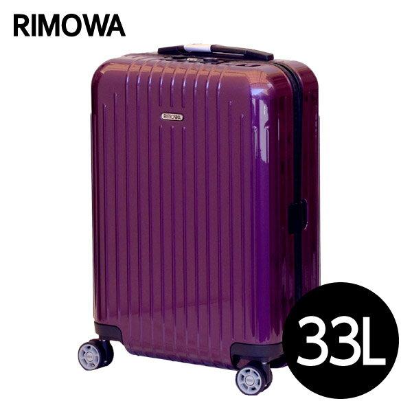 RIMOWA リモワ サルサ エアー 33L ウルトラバイオレット SALSA AIR スーツケース 820.52.22.4 (822.52)【送料無料】※北海道・沖縄・離島を除く