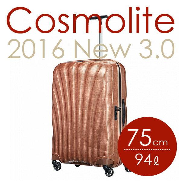 サムソナイト コスモライト 3.0 75cm コッパーブラッシュ Cosmolite V22-86-304