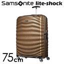 サムソナイト ライトショック スピナー 75cmサンド Samsonite Lite-Shock Spinner 98V-05-003 98L