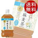 サントリー 胡麻麦茶 1.05L×12本【ごま麦茶 トクホ 特定保健用食品 特保】【送料無料】
