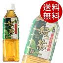 幸香園 緑茶 (500ml×48本入)【お茶】【送料無料】※北海道・沖縄・離島を除く