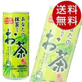 サンガリア あなたの抹茶入りお茶(240g×60本)【緑茶】【送料無料】※北海道・沖縄・離島を除く