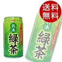 京都美山名水 緑茶 (340g×48本入)【お茶】【送料無料】※北海道・沖縄・離島を除く