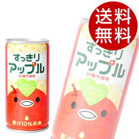 すっきりアップル(185g×90本入)【りんごジュース】【送料無料】※北海道・沖縄・離島を除く