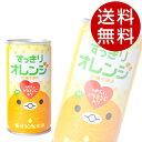 すっきりオレンジ(185g×90本入)【オレンジジュース】【送料無料】※北海道・沖縄・離島を除く