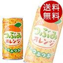 サンガリア つぶみオレンジ(190g×90本入)【オレンジジュース】【送料無料】※北海道・沖縄・離島を除く