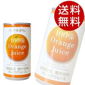 神戸居留地 オレンジ100% (185g×90本入)【オレンジジュース】【送料無料】※北海道・沖縄・離島を除く