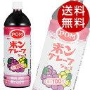 えひめ飲料 POM(ポン) グレープジュース 100% 1L(1000ml)×12(6×2)本入【グレープジュース】【送料無料】※北海道・沖縄・離島を除く