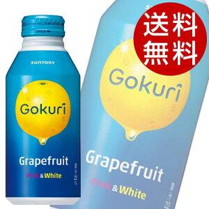 サントリー GOKURI グレープフルーツ ピンク&ホワイト 400g×48缶(400g×48本入)【グレープフルーツジュース】【送料無料】