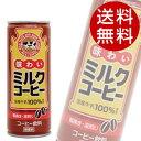 味わいミルクコーヒー(250ml×48本入)【コーヒー 缶コーヒー カフェオレ】【送料無料】※北海道・沖縄・離島を除く