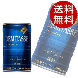 ダイドー デミタスコーヒー微糖(150g×90本入)【コーヒー 缶コーヒー】【送料無料】